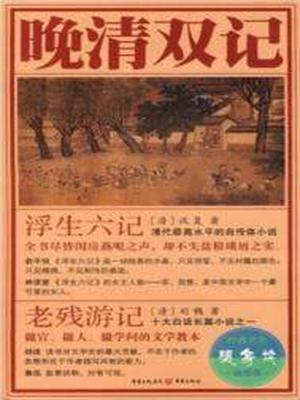 晚清双记(出版)